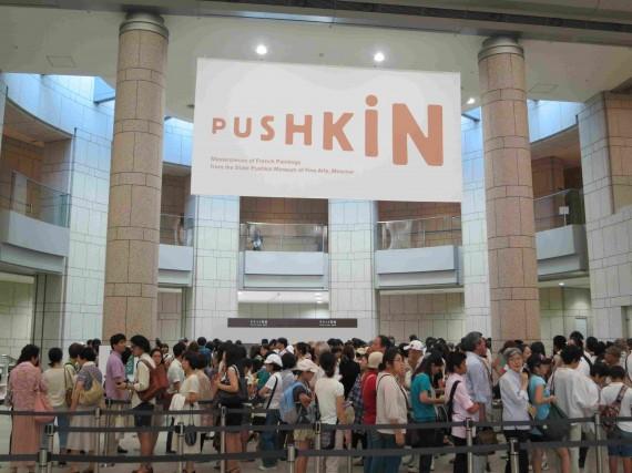PUSHKIN展-570x427