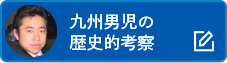 九州男児の歴史的考察