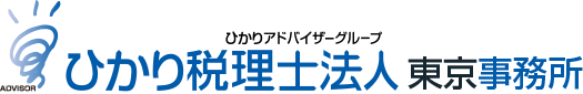 ひかり税理士法人 東京事務所