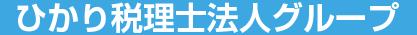 ひかり税理士法人グループ