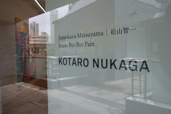 六本木 KOTARO NUKAGA