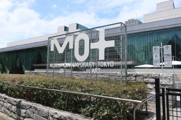 東京都現代美術館外観