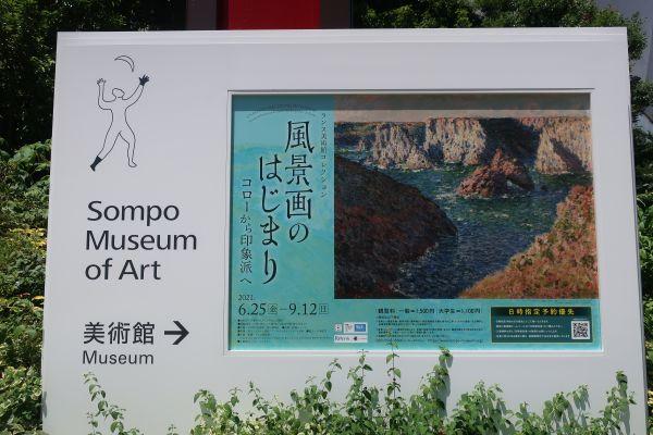 風景画の始まりポスター