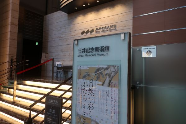 三井記念美術館エントランス